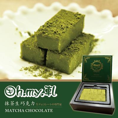 抹茶生巧克力(60±5g/盒,共兩盒)