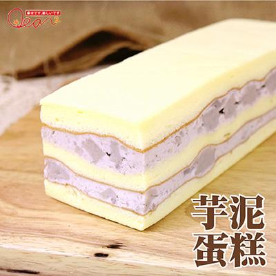 芋泥蛋糕4條(460±5%/條)