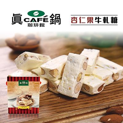 杏仁果牛軋糖(150g/盒,共4盒)