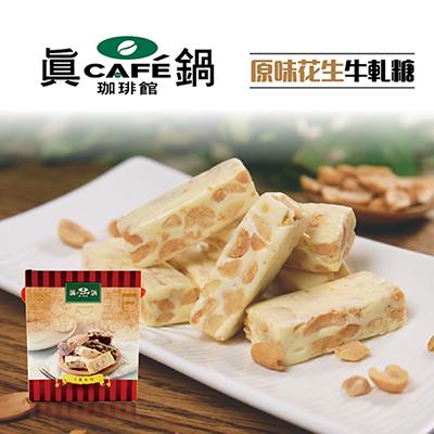 原味花生牛軋糖(150g/盒,共4盒)