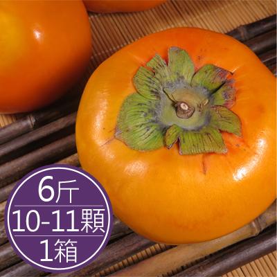 摩天嶺高山甜脆柿(L)(6斤)*1箱