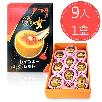 日本福岡八女紅心奇異果(9入/盒)