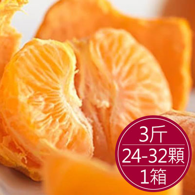 南投高山超迷你砂糖橘(3斤/箱)