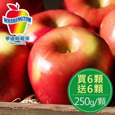 買6送6-美國華盛頓富士蘋果(250g) 共12顆