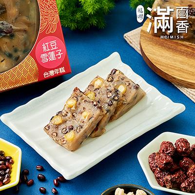 紅豆雪蓮子年糕(600g±15g/盒)