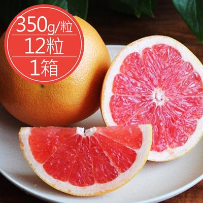 台灣爆汁紅肉葡萄柚(350g*12粒/箱)