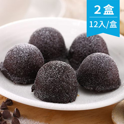 巧克力布朗尼球(12入)*2盒