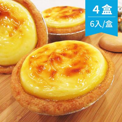香濃可口乳酪塔(6入)*4盒