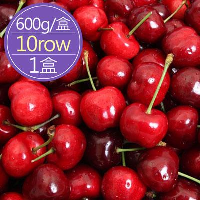 智利空運直送鮮採櫻桃禮盒10R(600g)*1盒
