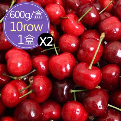 智利空運直送鮮採櫻桃禮盒10R(600g)*2盒