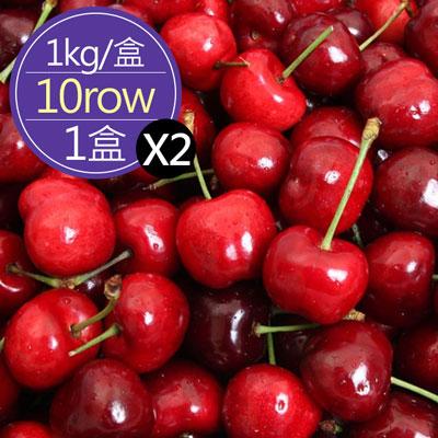 智利空運直送鮮採櫻桃禮盒10R(1公斤)*2盒