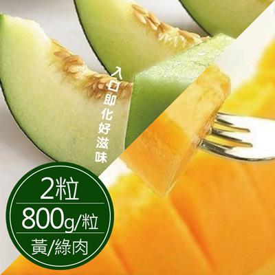 爆汁特甜頂級哈密瓜禮盒2粒(黃/綠肉任選)