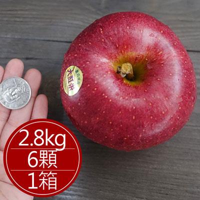 青森巨無霸富士蘋果禮盒(6顆/2.8公斤)*1箱