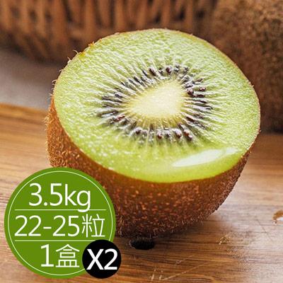 Zespri紐西蘭大顆綠奇異果(22-25粒)*2