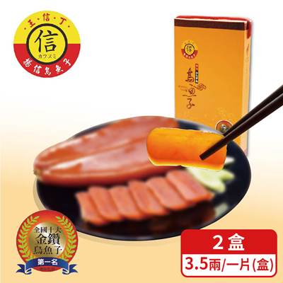 烏魚子禮盒(3.5兩/片/盒,共2盒)