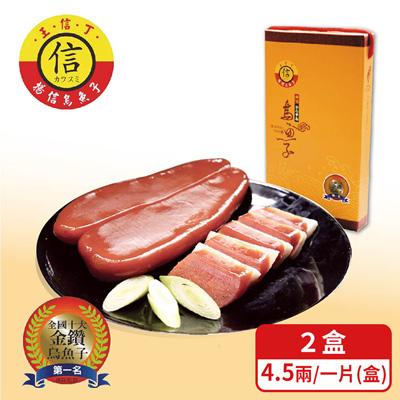 烏魚子禮盒(4.5兩/片/盒,共2盒)