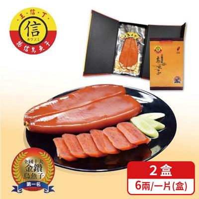 烏魚子帝王禮盒(6兩/片/盒,共2盒)