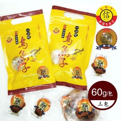 烏魚子即時燒烤包禮盒(切片)(60g/盒,共3盒)