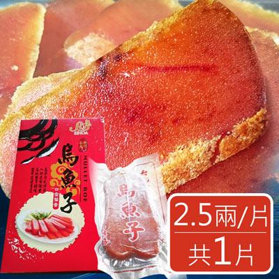 野生深海烏魚子 (2.5兩/片)