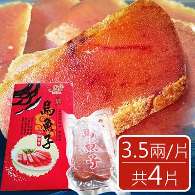 野生深海烏魚子 (3.5兩/4片)