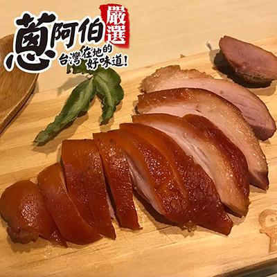 脆皮德國豬腳(400g~500g/袋)