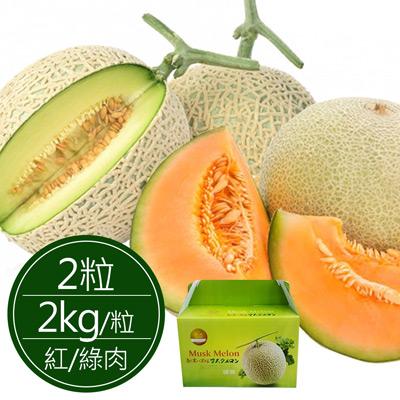 天天果園 精品阿露斯網紋特大哈密瓜禮盒(2粒,紅/綠任選)