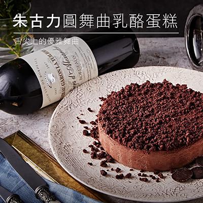 朱古力圓舞曲乳酪蛋糕(6吋/盒)