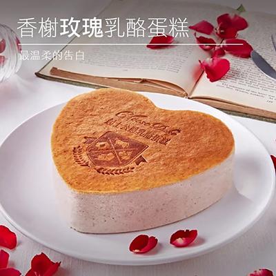 香榭玫瑰乳酪蛋糕( 6吋/盒)