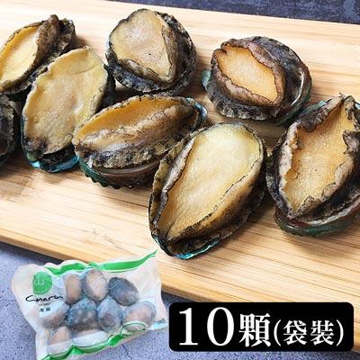 外銷級活凍帶殼鮑魚10顆(500g±40%/包)