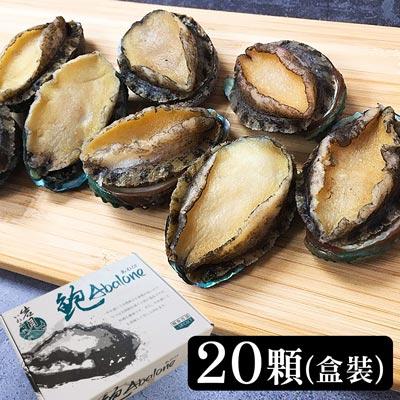 外銷級活凍帶殼鮑魚20顆(1000g±40%/盒)