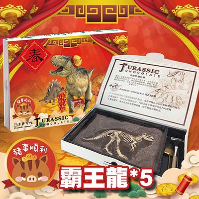 【新春版】恐龍化石巧克力-霸王龍*5