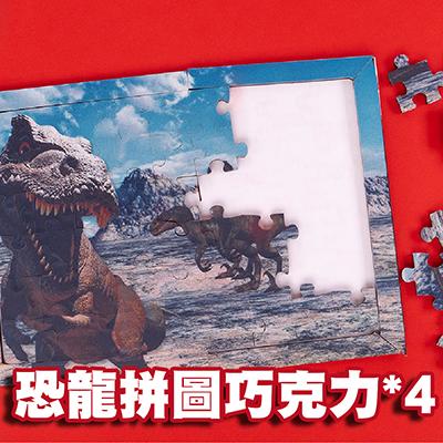 恐龍拼圖巧克力*4