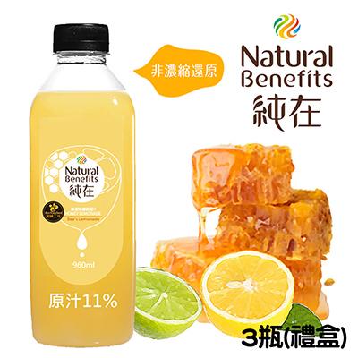 純在冷壓蜂蜜檸檬柳橙汁(960ml/3入禮盒)