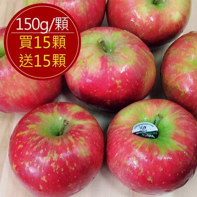 紐西蘭無蠟富士蘋果15顆送15顆