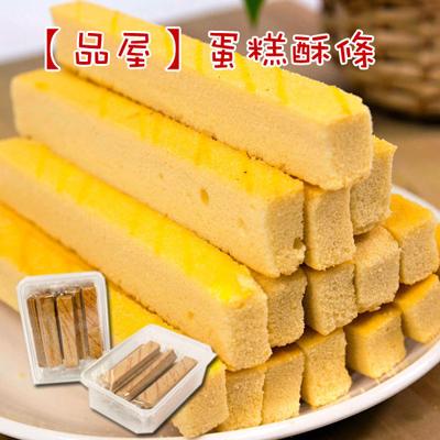 蛋糕酥條4盒組(原味*2+黑糖*2)