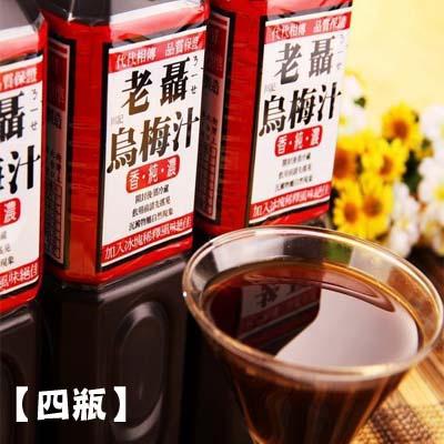 烏梅汁 (750ml/瓶,共四瓶)