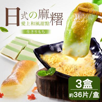 日式香Q碳烤麻糬3盒