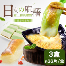 一日一口 日式香Q碳烤麻糬3盒