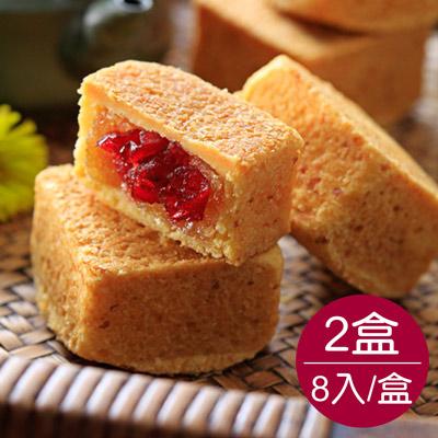 蔓越莓酥禮盒(8入)*2盒