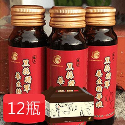 養生精華液12瓶