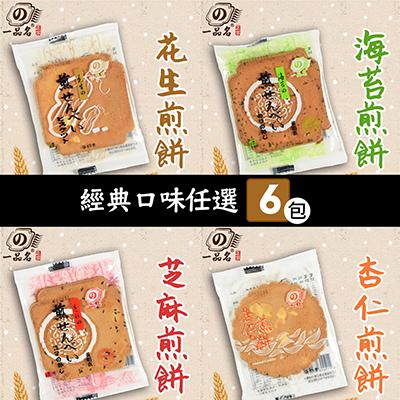 人氣煎餅-經典口味任選6包