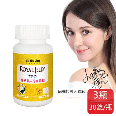 蜂王乳+芝麻素(30錠)*3瓶