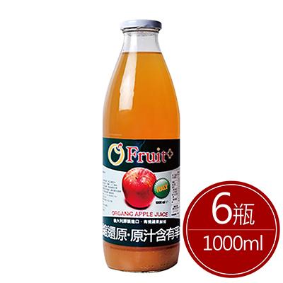 義大利O'Fruit有機蘋果汁(1000ml*6瓶
