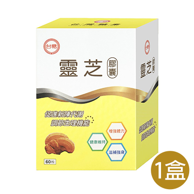 台糖靈芝(60粒/盒)x1盒