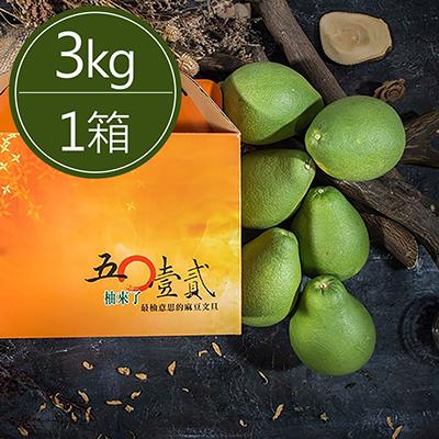 文旦柚(3kg/箱)