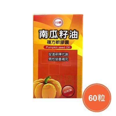 南瓜籽油複方軟膠囊(850mg/60粒/盒)