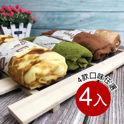 千層毛巾蛋糕捲4入組(4款口味任選)