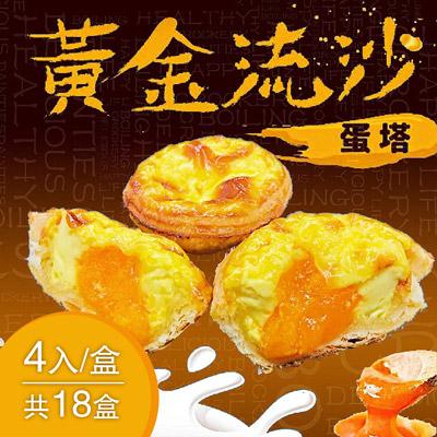 黃金流沙蛋塔(65g*4入/盒,共18盒)