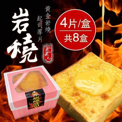 黃金岩燒起司厚片(240g*4片/盒,共8盒)