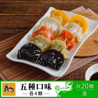 五行水餃(24.5g*20顆/盒)